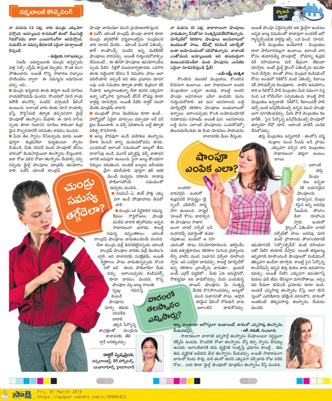 Best treatment for Dandruff by Dr Swapna Priya, one of the best skin doctor in hyderabad