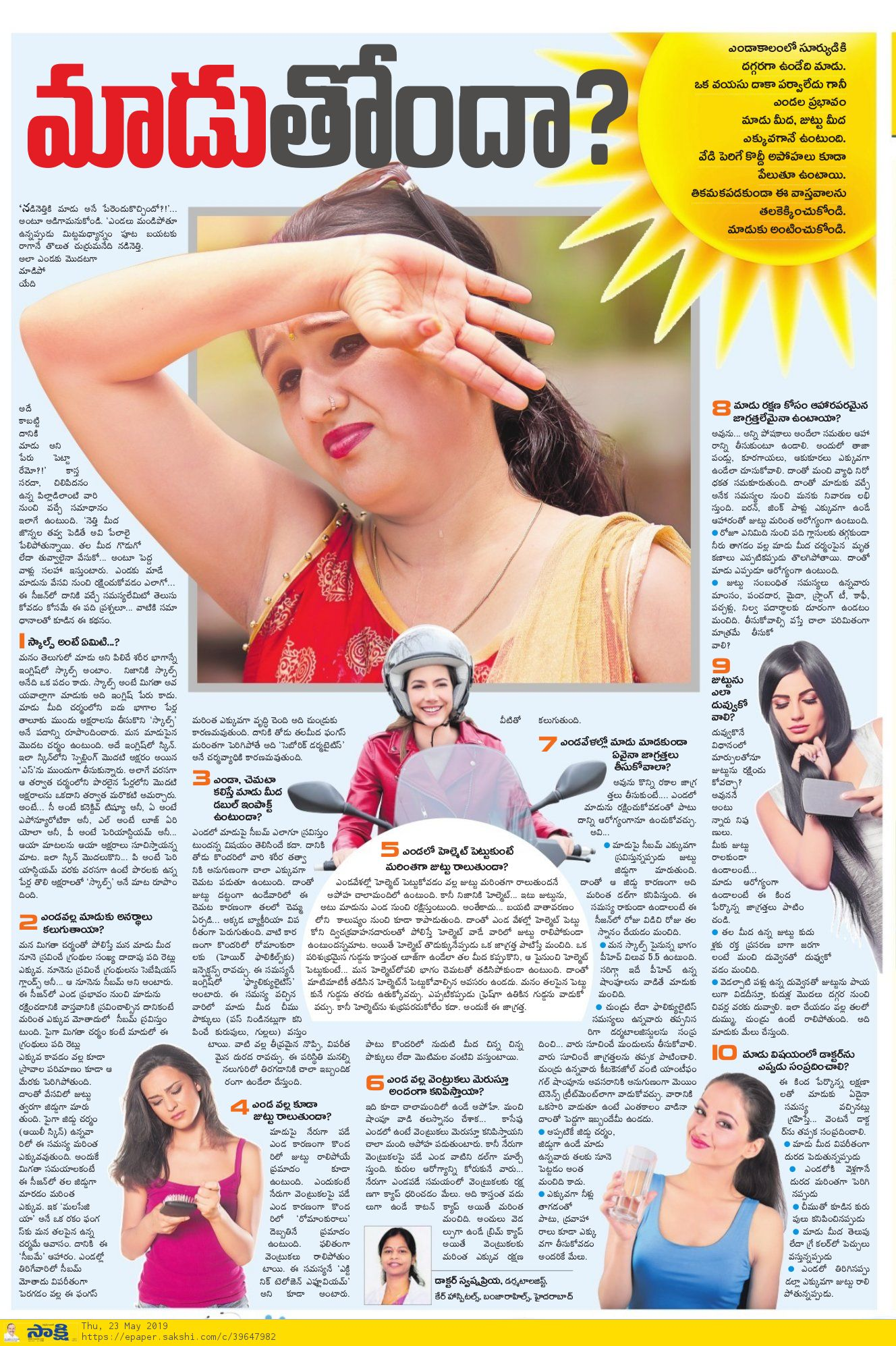 Ways To Protect Your Hair From The Summer Sun by Dr Swapna priya, one of the best dermatologist in hyderabad