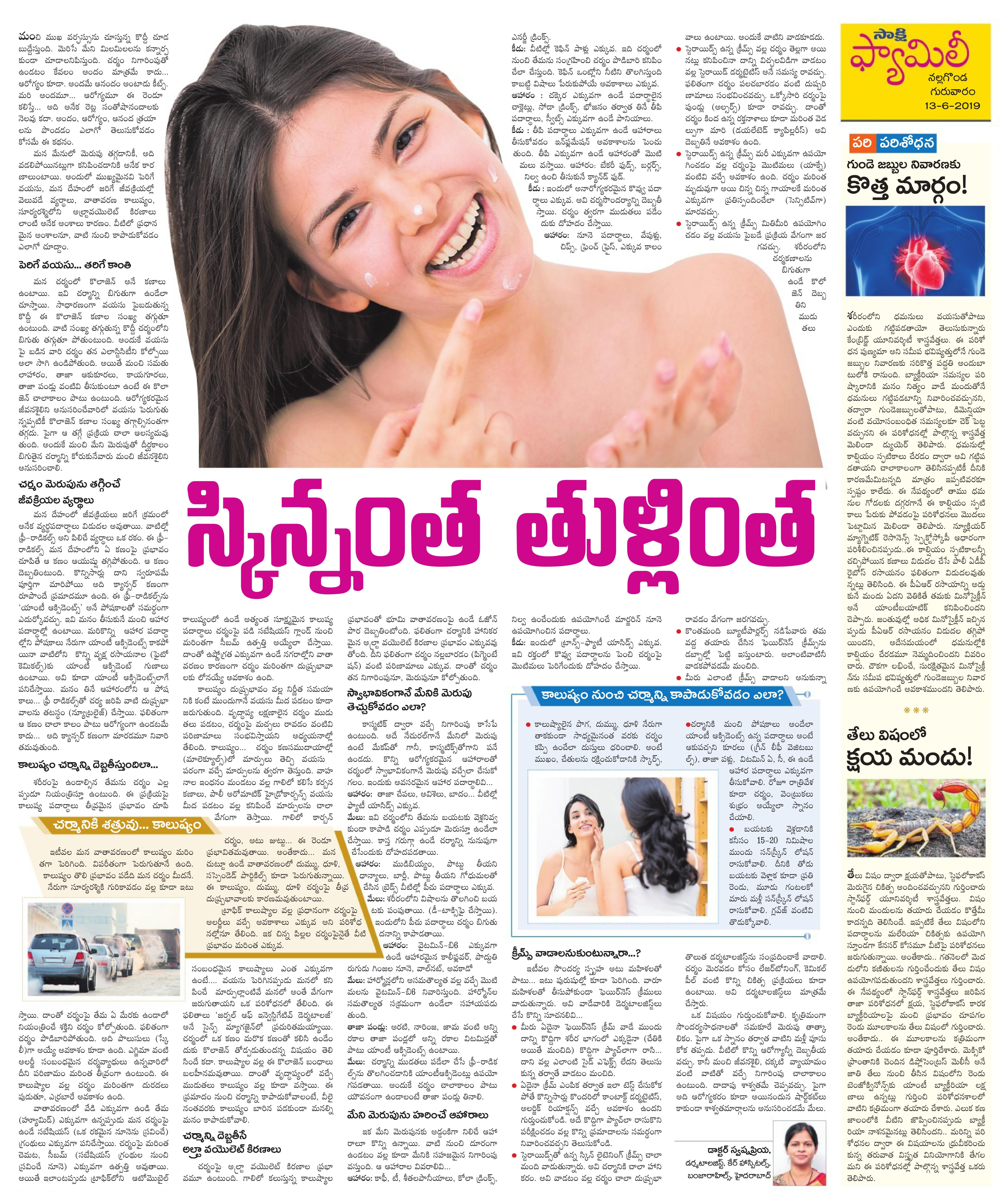 Best Skin Glowing tips by Dr Swapna Priya, One of the best dermatologist in hyderabad