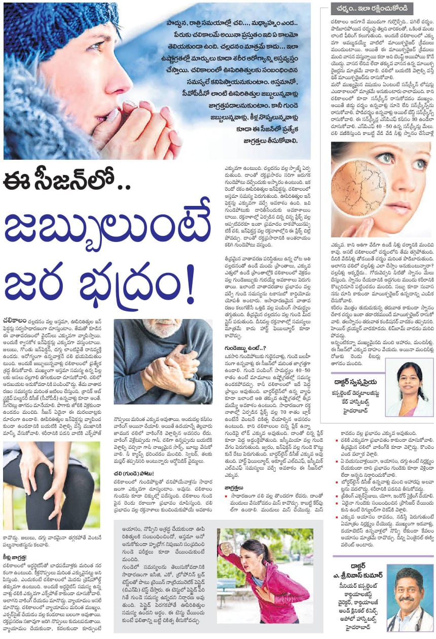 Ways to Protect Your Skin During a Winter Season by Dr Swapna Priya, One of the best Skin Expert in Hyderabad