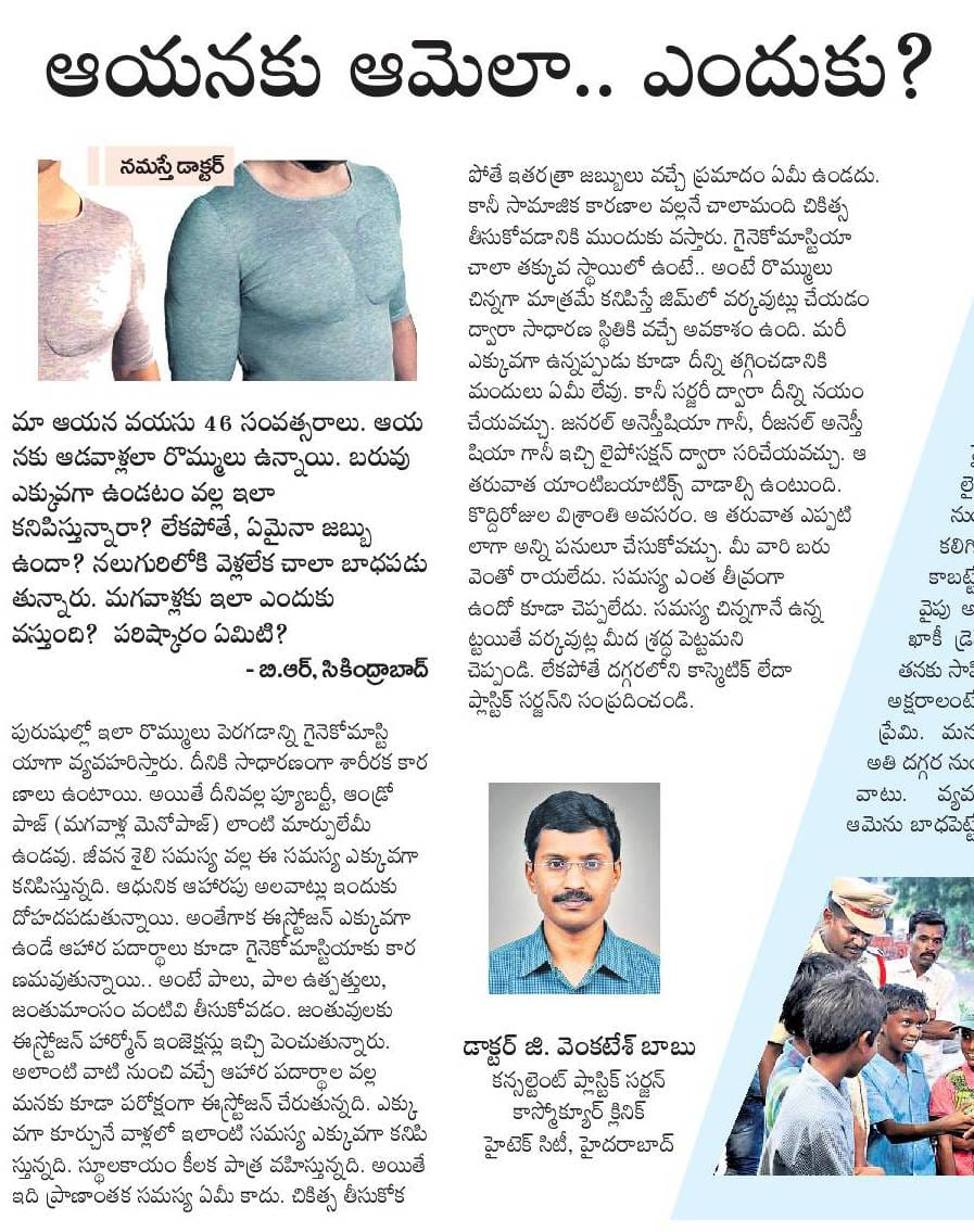An Article On Gynaecomastia(Male Breast) By Dr. Venkatesh In Namaste Telangana On 20th June, 2020