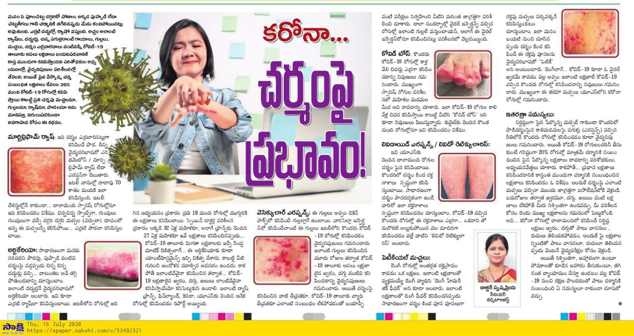 Consult Dr Swapna Priya, Best Dermatology Doctor in Hyderabad, An Article on Skin Diseases in COVID 19 season