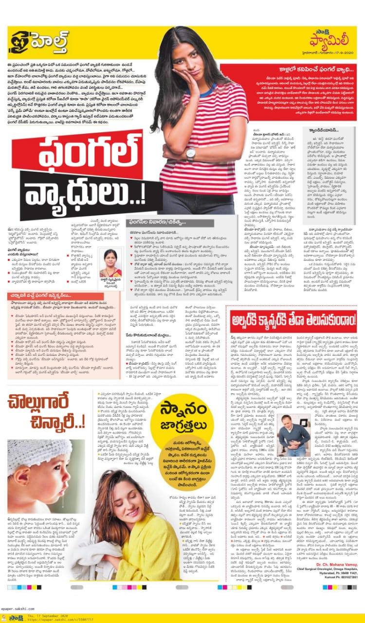 An Article By Dr Swapna Priya On Fungal Infections In Sakshi Paper – Cosmosure Clinic